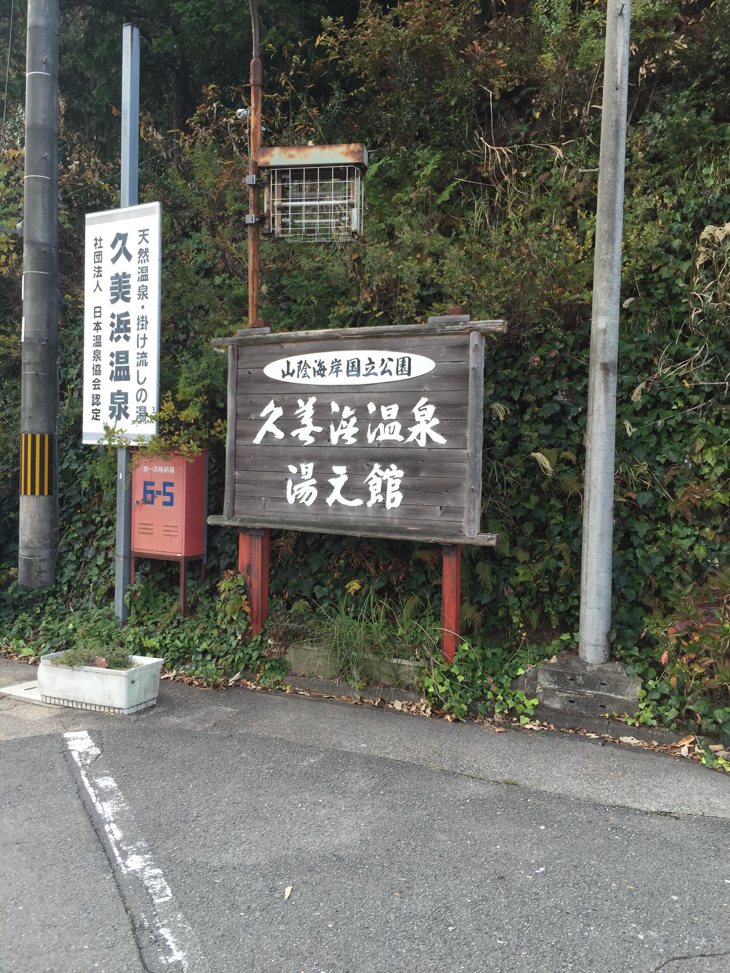 温泉 館 久美浜 湯元
